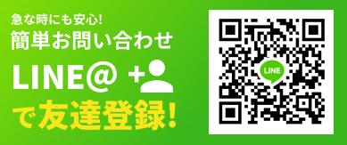 Line@で友達登録!